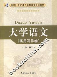 大学语文-(实用写作卷)