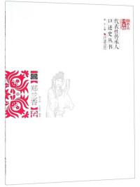 浙江省国家级非物质文化遗产代表性传承人口述史丛书:郑兰香卷