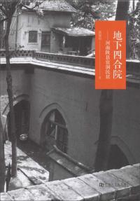 地下四合院:河南陕县窑洞民居