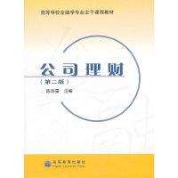 公司理財(第二版)
