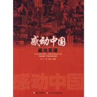 感动中国:遍地英雄