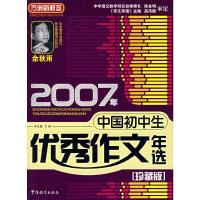 2007年中国初中生优秀作文年选(珍藏版)