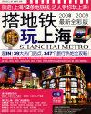 搭地铁玩上海(2008-2009最新全彩版)