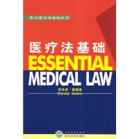 医疗法基础·影印版
