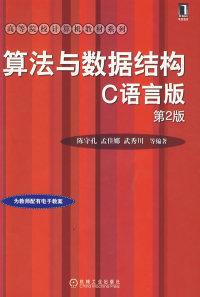 算法与数据结构.C语言版(第2版)