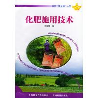 """农民""""黄金屋""""丛书——化肥施用技术"""