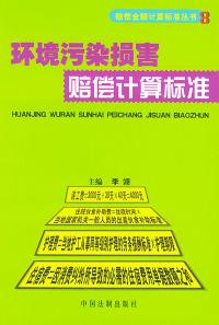 环境污染损害赔偿计算标准——赔偿金额计算标准丛书8