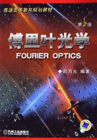傅里叶光学(第2版)