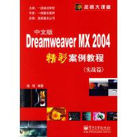 Dreamweaver MX2004精彩案例教程(实战篇)