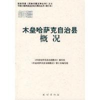 木垒哈萨克自治县概况(中国少数民族自治地方概况丛书)