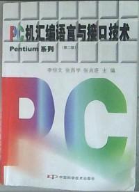 PC机汇编语言与接口技术
