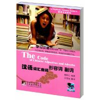形容词 副词-汉语词汇密码