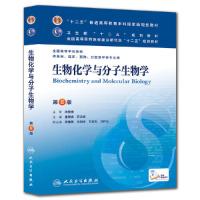 生物化学与分子生物学-第8版