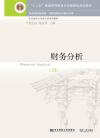 财务分析( 第八版)(内容一致,印次、封面或原价不同,统一售价,随机发货)