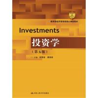 投资学-(第五版)