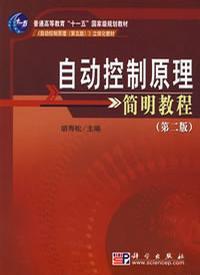 自动控制原理简明教程(第二版)(内容一致,印次、封面或原价不同,统一售价,随机发货)