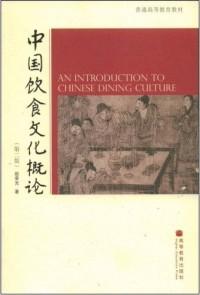 中国饮食文化概论(第二版)