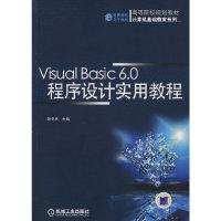 Visual Basic6.0程序设计实用教程(高等院校规划教材)(计算机基础教育系列)