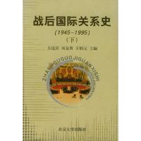 战后国际关系史:1945-1995(上下)