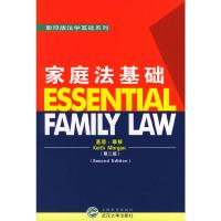 家庭法基础 影印版第二版