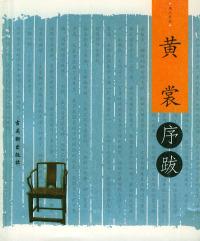 黄裳序跋——书人文丛