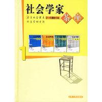 社会学家茶座(1-4辑 合订本)