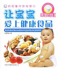 让宝宝爱上健康食品:家里的饭1