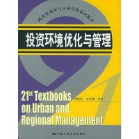 投资环境优化与管理——21世纪城市与区域管理系列教材