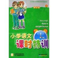 小学语文课时特训(4上)(R)/义教课程标准实验教材