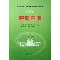 职称日语(2006全国专业技术人员职称外语等级考试用书)