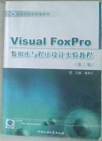Visual Foxpro数据库与程序设计实验教程(第三版)