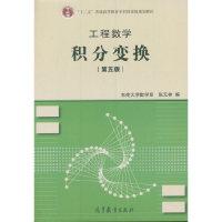 工程数学积分变换(第五版)(内容一致,印次、封面或原价不同,统一售价,随机发货)
