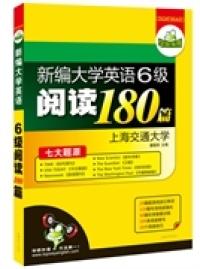 新编大学英语六级阅读180篇(内容一致,印次、封面或原价不同,统一售价,随机发货)