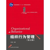 组织行为管理(第五版)