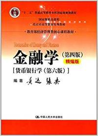 金融学(第四版精编版)