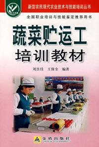 蔬菜贮运工培训教材