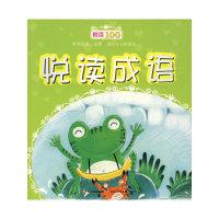 悦读成语(全书彩图、注音 适合2-6岁幼儿)