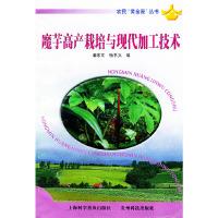 """农民""""黄金屋""""丛书——魔芋高产栽培与现代加工技术"""