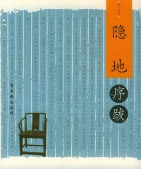 隐地序跋——书人文丛