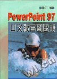 PowerPoint 97中文版看图速成