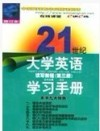 21世纪大学英语学习手册--读写教程(第三册)