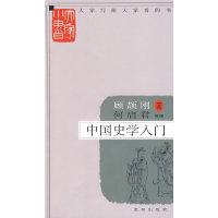 大家小书 中国史学入门