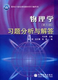 物理学(第五版)习题分析与解答