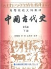 中国古代史(第5版)(下册)