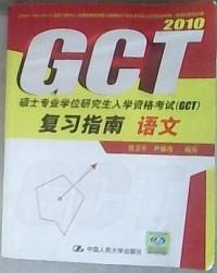 语文-硕士专业学位研究生入学资格考试(GCT)复习指南 2010