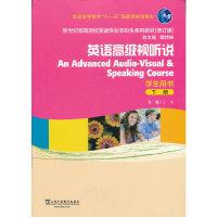 新世纪高等院校英语专业本科生教材(十二五)英语高级视听说 下