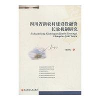 四川省新农村建设投融资长效机制研究