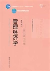 管理经济学(第六版)