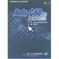 计算机辅助设计与工程应用系列 Auto CAD 2002(4VCD)