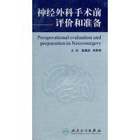 神经外科手术前评价和准备